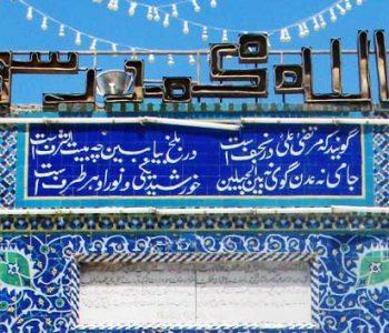 شعر جامی درباره مزار شریف