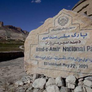 اولین پارک ملی افغانستان